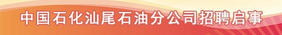 中国石化汕尾石油分公司招聘启事-汕尾人才网