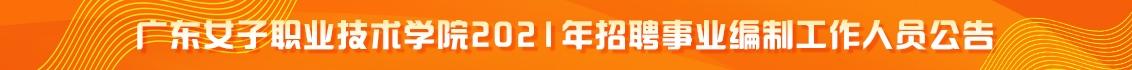 广东女子职业技术学院2021年招聘事业编制工作人员公告-汕尾人才网