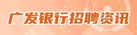广发银行招聘资讯-汕尾人才网
