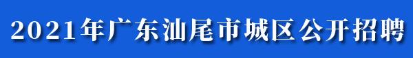2021年广东汕尾市城区公开招聘-汕尾人才网